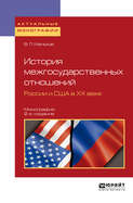 История межгосударственных отношений России и США в хх веке 2-е изд. Монография