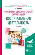 Управление образовательной организацией: воспитательная деятельность 2-е изд. Учебное пособие