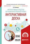 Интерактивные средства обучения иностранному языку. Интерактивная доска. Учебное пособие для СПО