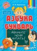 Научите меня читать! Азбука и Букварь