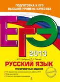 ЕГЭ 2013. Русский язык. Тренировочные задания
