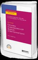 Оптика: основы инфракрасной фурье-спектрометрии 2-е изд., испр. и доп. Учебное пособие для СПО