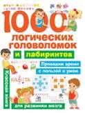 1000 логических головоломок и лабиринтов