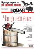 Новая Газета 78-2019
