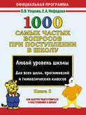 1000 самых частых вопросов при поступлении в школу. Книга 2