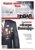 Новая Газета 142-2019