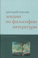 Лекции по философии литературы