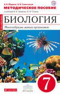 Методическое пособие к учебнику В. Б. Захарова, Н. И. Сонина «Биология. Многообразие живых организмов. 7 класс»