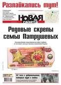Новая газета 45-2015
