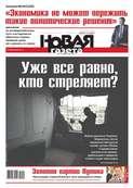 Новая газета 12-2015