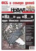 Новая газета 10-2015