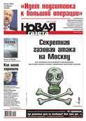 Новая газета 128-2014