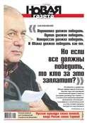 Новая газета 101-2014