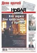 Новая газета 51-2014