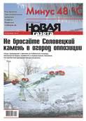 Новая газета 143-12-2012