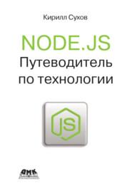 Node.js. Путеводитель по технологии