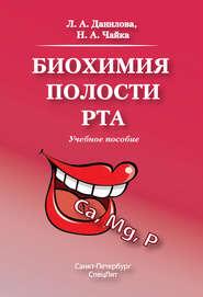 Биохимия полости рта. Учебное пособие