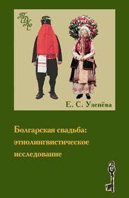 Болгарская свадьба: этнолингвистическое исследование
