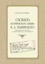 Словарь поэтического языка П. А. Вяземского (с приложением малоизвестных и непубликовавшихся его стихотворений)