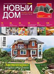 Журнал «Новый дом» №10\/2015