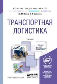 Транспортная логистика. Учебник для академического бакалавриата