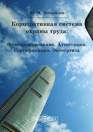 Корпоративная система охраны труда: Функционирование. Аттестация. Сертификация. Экспертиза