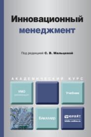 Инновационный менеджмент. Учебник для академического бакалавриата