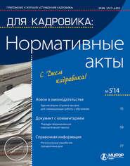 Для кадровика: Нормативные акты № 5 2014