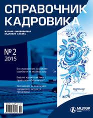 Справочник кадровика № 2 2015