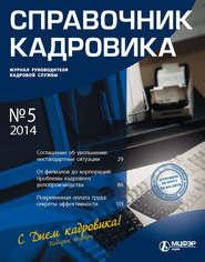 Справочник кадровика № 5 2014