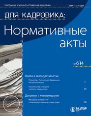 Для кадровика: Нормативные акты № 6 2014