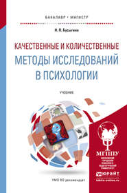Качественные и количественные методы исследований в психологии. Учебник для бакалавриата и магистратуры