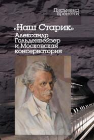 «Наш Старик». Александр Гольденвейзер и Московская консерватория