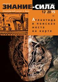 Журнал «Знание – сила» №12\/2015
