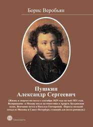 Пушкин Александр Сергеевич (Жизнь и творчество поэта с сентября 1829 года по май 1831 года)