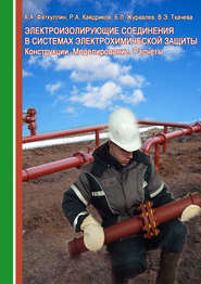 Электроизолирующие соединения в системах электрохимической защиты трубопроводов. Конструкции. Моделирование. Расчеты