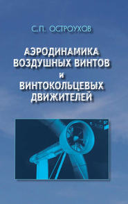 Аэродинамика воздушных винтов и винтокольцевых движителей