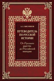 Путеводитель по русской истории. От Русского царства до Российской империи
