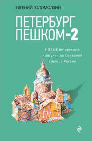 Петербург пешком-2. Новые интересные прогулки по Северной столице России