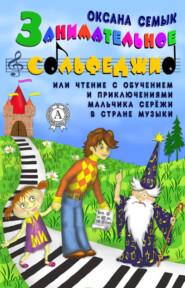 Занимательное сольфеджио или чтение с обучением и приключениями мальчика Серёжи в Стране Музыки