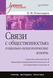Связи с общественностью: социально-психологические аспекты. Учебное пособие