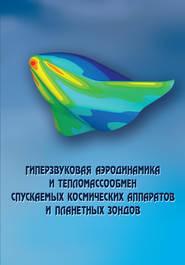 Гиперзвуковая аэродинамика и тепломассообмен спускаемых космических аппаратов и планетных зондов