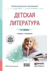 Детская литература + хрестоматия в эбс. Учебник и практикум для СПО