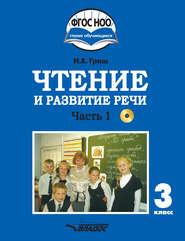 Чтение и развитие речи. 3 класс. Часть 1