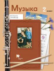 Музыка. 2 класс