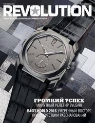 Журнал Revolution №45,июнь 2016