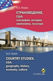 Страноведение. США: география, история, экономика, культура \/ Country studies. USA: geography, history, economy, culture