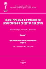 Противомикробные и антигельминтные средства