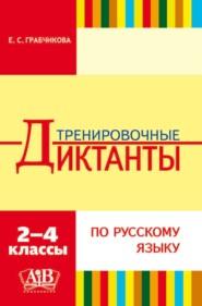 Тренировочные диктанты по русскому языку. 2–4 классы