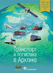 Транспорт и логистика в Арктике. Альманах 2015. Выпуск 1